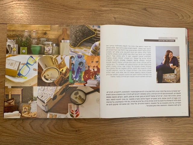 ספר עיצוב וסטיילינג אורלי רובינזון